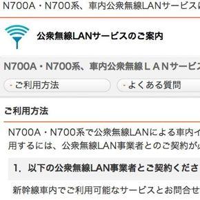 新幹線のネット環境
