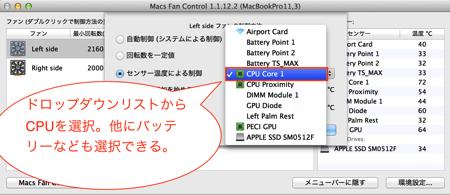 Macs fan3