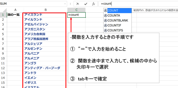 条件に合うデータだけを集計するCOUNTIF関数 各ポジションの人員データを表示してみましょう