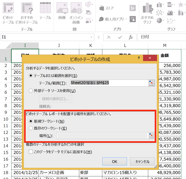 スクリーンショット 2015 01 17 13 14 50 のコピー