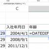 Excelで扱う日付データ シリアル値を理解すると日付データの処理がスムーズになります