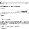 愛媛FCの粉飾決算に対する制裁が決定 処分の軽さに安堵するのではなく、信頼回復のための再発防止に全力を