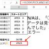 Excel関数は組み合わせて使う VLOOKUP関数を「〜以上」「〜以下」の条件に対応させます