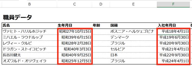 Excelの日付は、「ユーザー定義」の変更で和暦でも表示できます