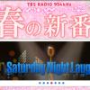 2015年春のラジオ改編 TBS、文化放送、ニッポン放送、首都圏AM編