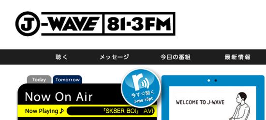 2015年春のラジオ改編 J-WAVE、Tokyo FM、Inter FM 首都圏FM編