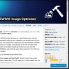 不器用さんのwordpress講座 「EWWW Image Optimizer」で画像を圧縮、表示スピードも38%圧縮しました