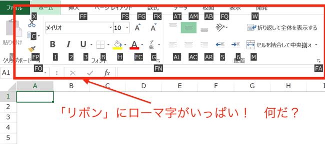 実務で使えるExcel入門セミナー Excel操作の効率化のため、アクセスキーの使い方も知っておきましょう