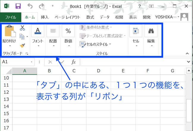 """実務で使えるExcel入門セミナー Excelの画面に出てくる""""アレ""""の名称を知っておきましょう"""