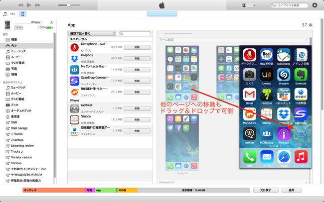 不器用さんのiPhoneアプリの整理 iTunesの利用とシンプルな分類で増えすぎたアプリを整理します