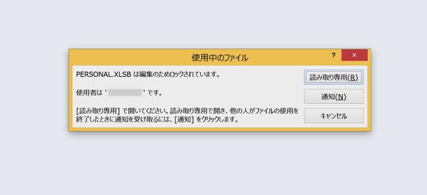 実務で使えるExcel入門セミナー Excelを強制終了すると現れる「○○は編集のためロックされています。」 表示させないように修正する方法です