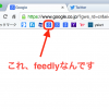 Google Chromeのブックマークバーのファビコンがおかしい! 「Favicons」を削除、さらに「スパーリロード」を使えば元に戻すことができます