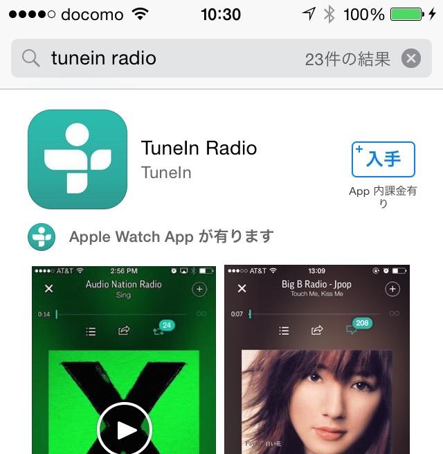 気分を上げてくれる、おすすめラジオアプリ5選