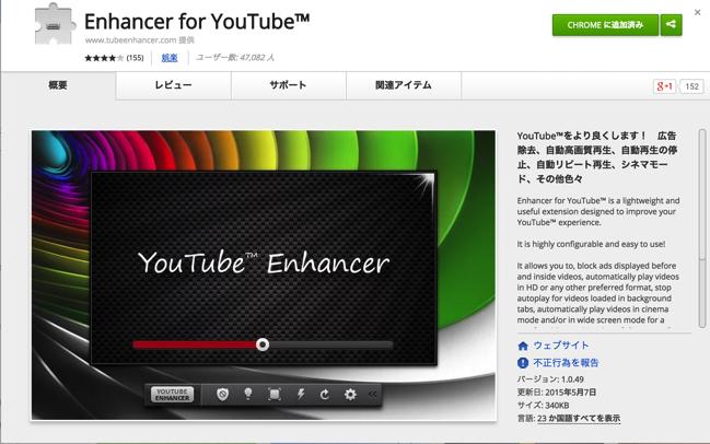 youtubeの迷惑な広告をブロック Google Chromeの拡張機能によって強制的に再生される広告を防ぎます