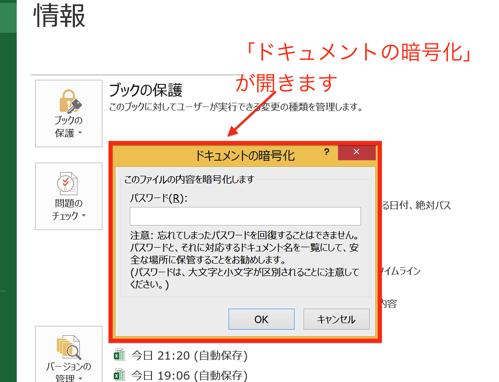 実務で使えるExcel入門セミナー Excelファイルのセキュリティを高めるために「ブックの保護」を使ってみましょう