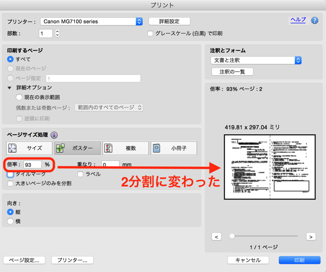 a3 a4 2枚 印刷 pdf コンビニ