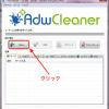 """しつこい""""Babylon Toolbar""""を削除 「AdwCleaner」で深い階層のファイルも一気に削除します"""