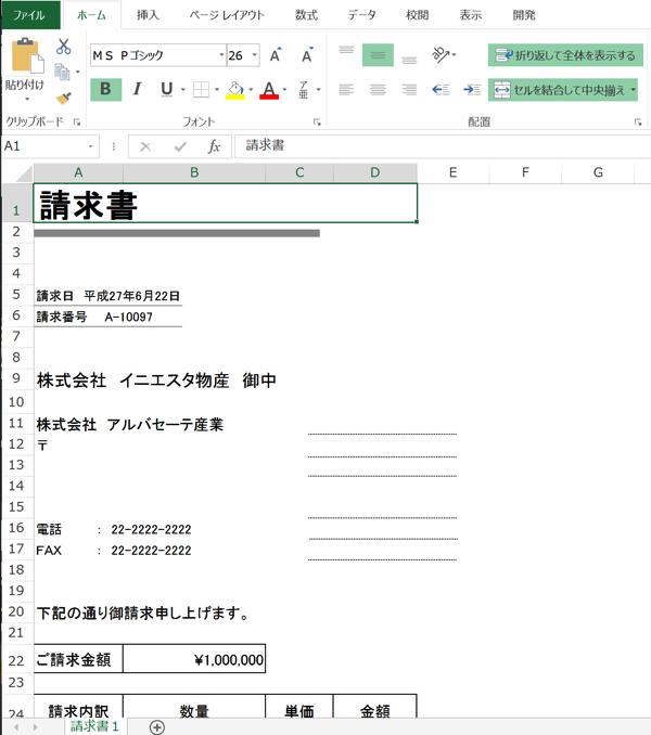 実務で使えるWord入門セミナー Wordで作成した文書を、Excelに変換する方法です