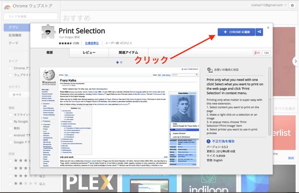 Google Chromeで開いたページを印刷する  部分印刷には「Print Selection」かスクリーンショットで対応します