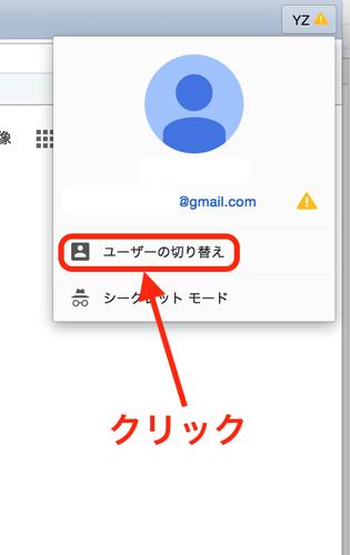 Google Chrome (Mac)  で複数のアカウントを使い分ける方法です