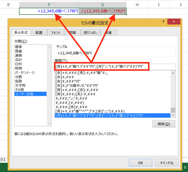 実務で使えるExcel入門セミナー 「ユーザー定義」でマイナスの数値に、「 △ 」、「( )」、「 赤で色づけ 」します