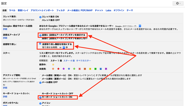 Gmailを効率よく使うための設定とショートカット