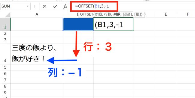 実務で使えるExcel入門セミナー OFFSET関数&MATCH関数の組み合わせで、VLOOKUP関数で表示できない、左側にあるデータも表示させることができます