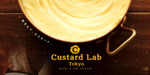 Custard Lab Tokyoの「東京シューザック」と「UZI〜宇治〜」を試食しました