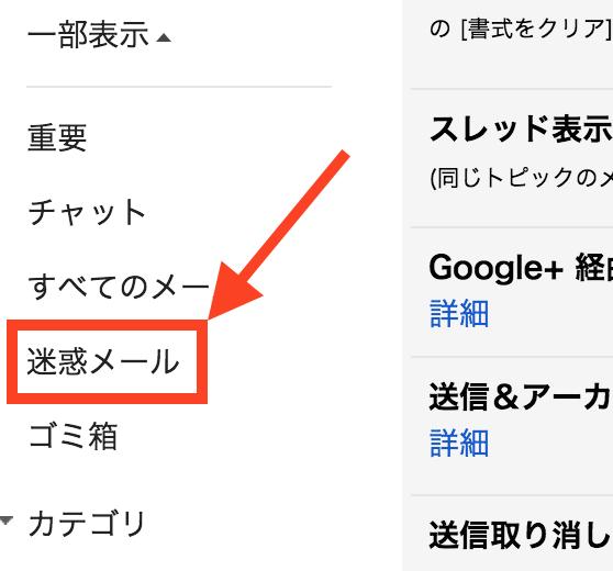 Gmailを使う時は、迷惑メールフォルダを定期的に確認するようにしましょう