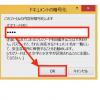 実務で使えるWord入門セミナー Wordファイルを保護する方法
