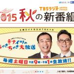 2015年秋のラジオ改編 TBSラジオ、文化放送、ニッポン放送、首都圏AM編