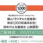 「福山雅治のSUZUKI Talking F.M.」放送1,000回達成の公開録音に行ってきました!