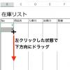 """実務で使えるExcel入門セミナー「オートフィル」を使って、""""数値""""、""""日付""""の連続データを簡単に入力する方法です"""