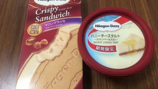 ハーゲンダッツの秋の新作『ハニーチーズタルト』&『マロングラッセ』があったので食べてみたよ