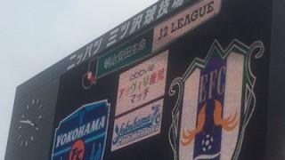 「横浜FC vs 愛媛FC」戦に出陣じゃー!