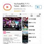 「Tubee」ならYouTube動画を流しながら、別アプリを使える!  YouTube見るなら、公式アプリ以上に便利な「Tubee」が断然オススメです