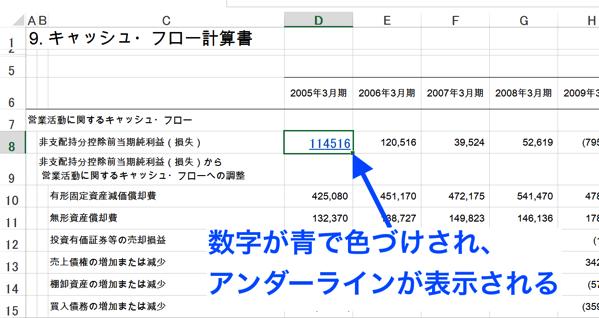 """実務で使えるExcel入門セミナー Excelファイル内のハイパーリンクで読み手の""""探す手間""""を軽くしましょう"""