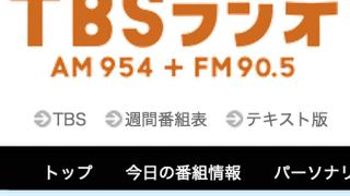 2015年8月度ラジオ聴取率調査結果発表! TBSラジオが首位を維持、TOKYO FMは数字を伸ばしました