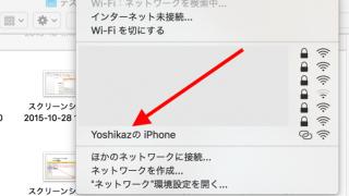 ちょっと気になるiPhoneのテザリング 接続先に自分の名前が表示されないように、iPhoneの「名前」を変更しておきましょう