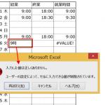 実務で使えるExcel入門セミナー 「データ入力規則」のエラーメッセージを使って、データの誤入力を防ごう