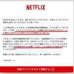 Netflixの無料体験に申し込んだ人は気をつけろ! 今のままでは初月分が課金されてしまいます