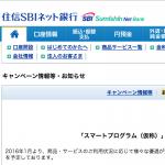 住信SBIネット銀行の「スマートプログラム(仮称)」への対策 振込手数料無料、ATM手数料無料の回数が少なくなりますよ