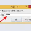 Excelで困った! Excelファイルを開こうとすると、パスワードを2回聞かれてしまう