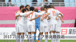 愛媛FC、初めてのJ1昇格プレーオフ「セレッソ大阪」戦に挑む!