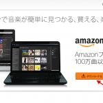 Amazonの「Prime Music」 がスタート 今のところ、積極的に使う理由はなさそうです