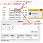 実務で使えるExcel入門セミナー 毎月更新するExcelファイルは「シートのコピー」と「置換」を使って効率よく仕上げよう