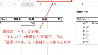実務で使えるExcel入門セミナー VLOOKUP関数で「列の数」を簡単に入力する方法です