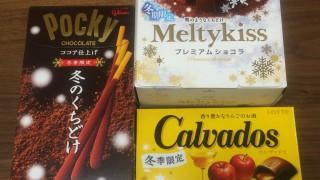 """「チョコレート好きならLOTTEの""""Calvados""""を一度は試すべし!」 冬季限定チョコレート&チョコレート菓子を試したよ"""