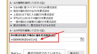 実務で使えるExcel入門セミナー 関数のエラーメッセージを印刷しないための方法です