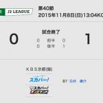 「あれ、愛媛FCが上がってきたぞ?」 J1昇格プレーオフ圏内に挑む愛媛FCが、アウェイで京都サンガF.C.と対戦しました
